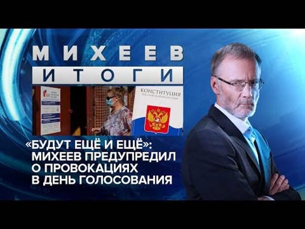 «Будут ещё и ещё»: Михеев предупредил о провокациях в день голосования