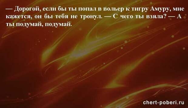 Самые смешные анекдоты ежедневная подборка chert-poberi-anekdoty-chert-poberi-anekdoty-35451211092020-3 картинка chert-poberi-anekdoty-35451211092020-3