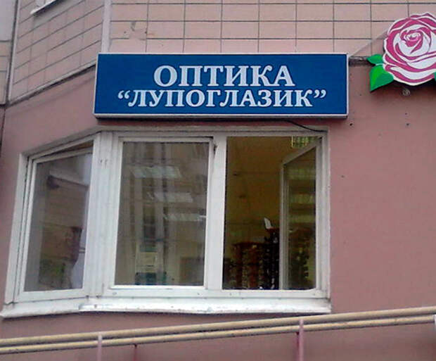 Отличное название для оптики. | Фото: ОчепяткИ.ру.