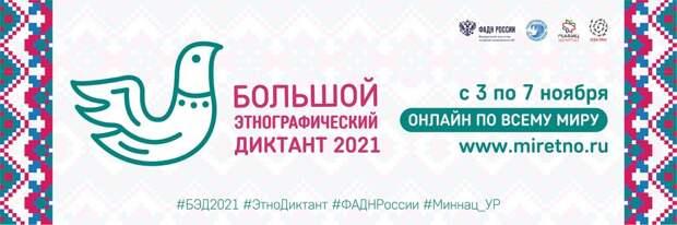 Жители Лианозова напишут «этнографический диктант»