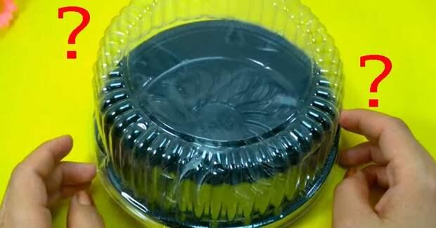 Занятная идея использования пластиковой упаковки из-под торта