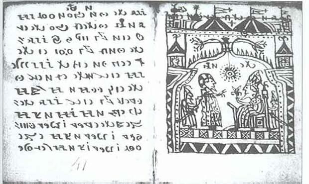 Страница 41 Кодекса Рохонци.(https://upload.wikimedia.org/wikipedia/commons/7/7f/Codex_Rohonczi_41.jpg)