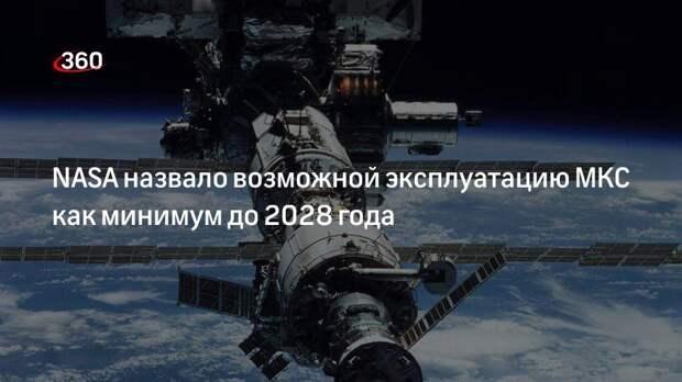 NASA назвало возможной эксплуатацию МКС как минимум до 2028 года