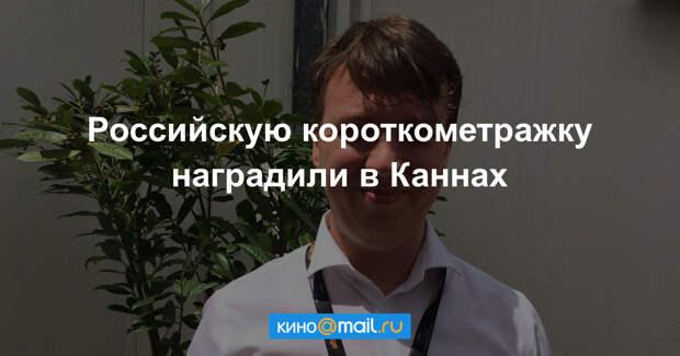 Российский режиссер завоевал награду в Каннах