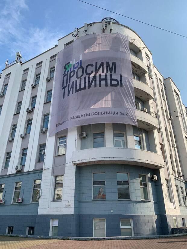 Протесты в Хабаровске. 27.07.2020
