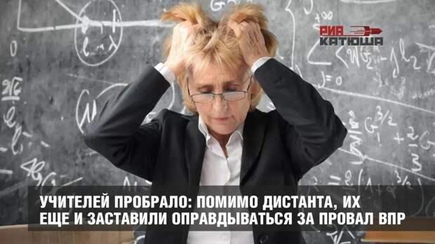 Учителей пробрало: помимо дистанта, их еще и заставили оправдываться за провал ВПР