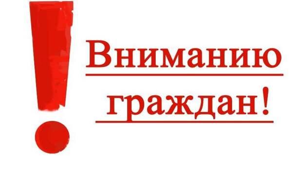 Уважаемые жители Красногвардейского района!