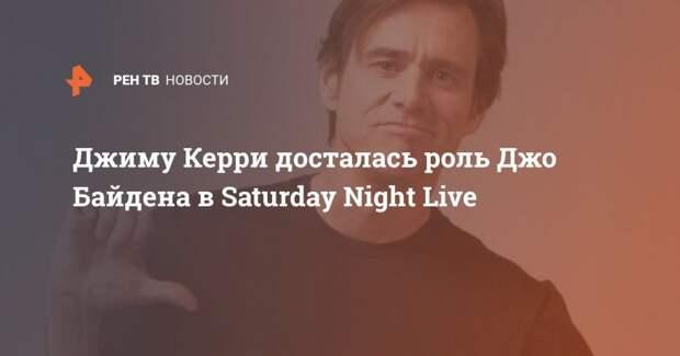 Джиму Керри досталась роль Джо Байдена в Saturday Night Live