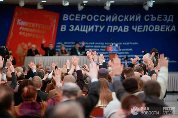 Съезд правозащитников