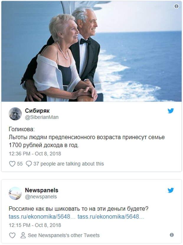 Россияне считают, что предпенсионеры могут «уйти во все тяжкие» (ФОТО)