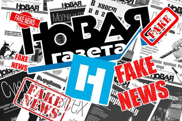 «Новая Газета» продолжает пудрить россиянам мозги