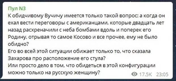 """""""Обидеться можно только на русскую женщину?"""": Вучичу задали три очень неудобных вопроса"""