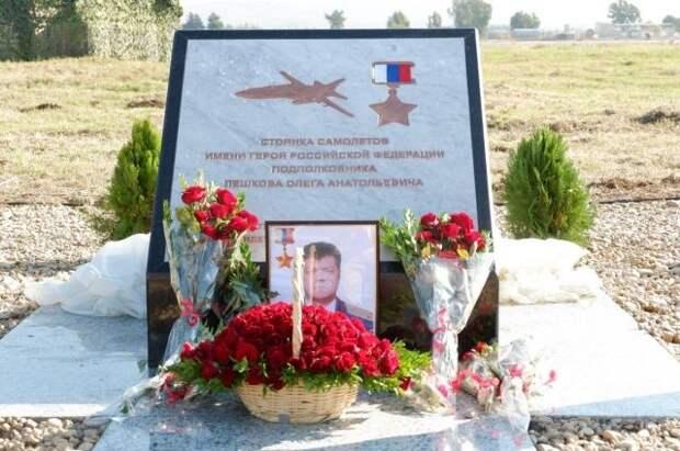 На авиабазе Хмеймим открыли памятник Герою России Олегу Пешкову