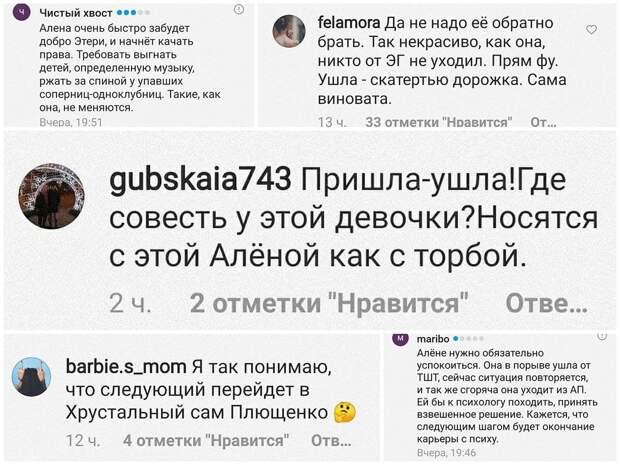 Фанаты не простили Косторную и желают ей обратиться к психологу