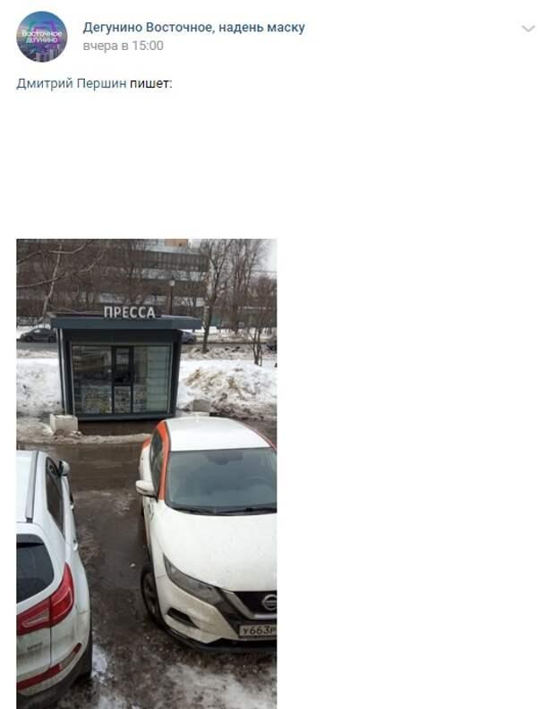 Фото дня: на Дубнинской улице заработал киоск прессы