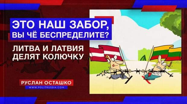 «Это наш забор, вы чё беспределите?»: Литва отняла у Латвии колючую проволоку