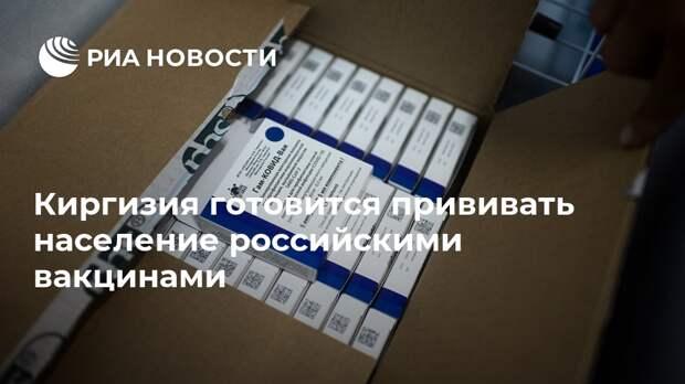 Киргизия готовится прививать население российскими вакцинами