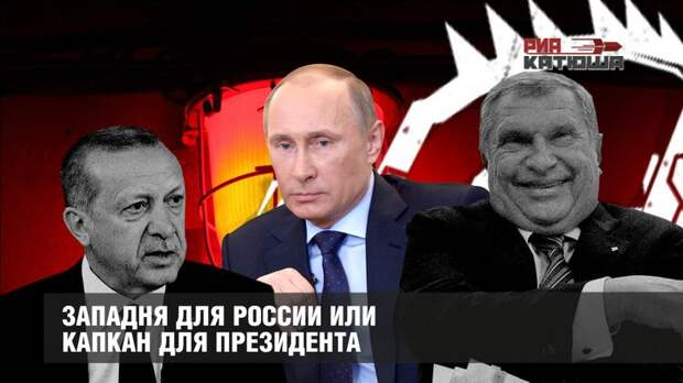 Западня для России или капкан для президента
