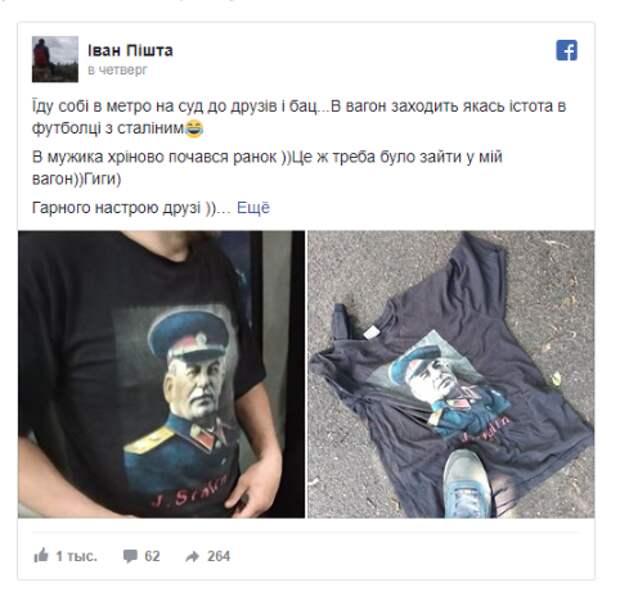 В Киеве раздели мужчину в футболке с портретом Сталина Украина, гопники, перемога, дебилоиды