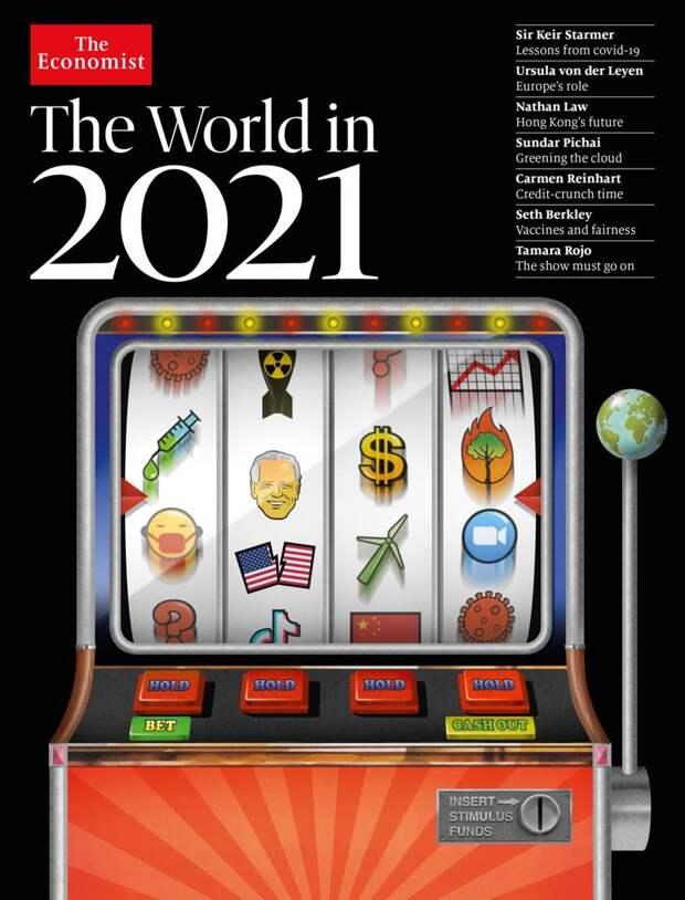 The World в 2021 году глазами Ротшильдов