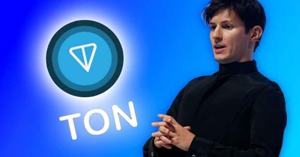 Дуров объявил о завершении блокчейн-проекта TON