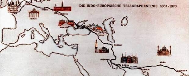 Индо-Европейский телеграф: восьмое чудо света