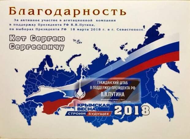 Гражданский штаб в поддержку В.В. Путина отчитался о своей работе
