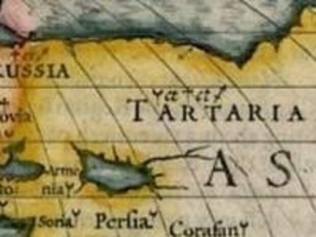 Тартария, которой не было