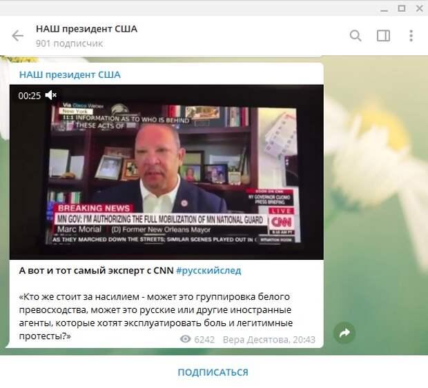 """У американского бунта нашли """"русский след"""""""