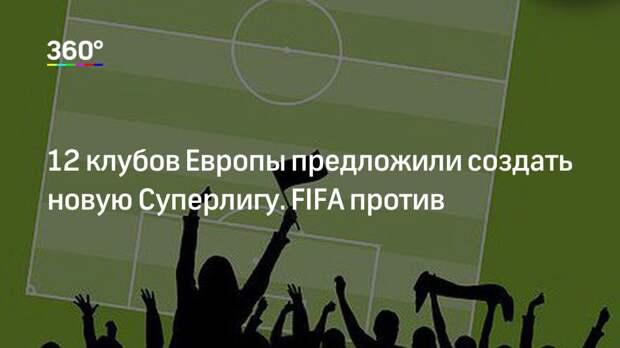 12 клубов Европы предложили создать новую Суперлигу. FIFA против