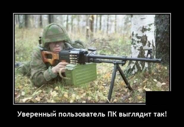 Демотиватор про ПК