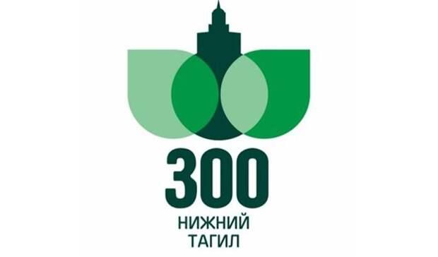 Своя Эйфелева башня: вНижнем Тагиле жители выбрали логотип к300-летию города