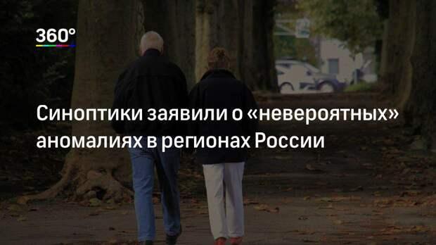 Синоптики заявили о «невероятных» аномалиях в регионах России