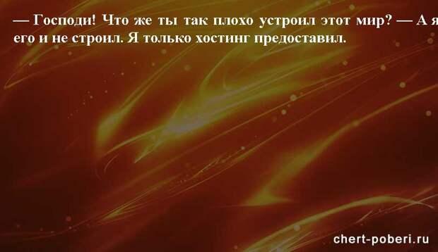 Самые смешные анекдоты ежедневная подборка chert-poberi-anekdoty-chert-poberi-anekdoty-04160303112020-4 картинка chert-poberi-anekdoty-04160303112020-4