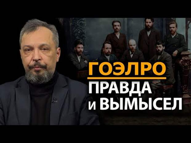 """""""СССР был построен энергетиками""""."""