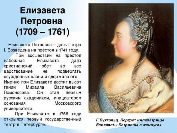 Лишить чинов, всё имущество, что есть, без остатку, отписать на Ея Императорское Величество