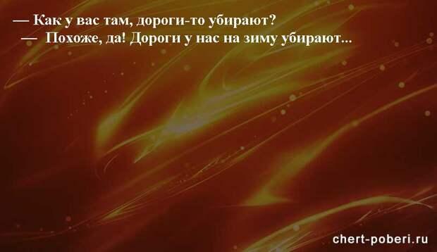 Самые смешные анекдоты ежедневная подборка chert-poberi-anekdoty-chert-poberi-anekdoty-52101230072020-9 картинка chert-poberi-anekdoty-52101230072020-9