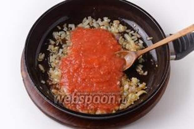 250 грамм помидор промыть, очистить от кожуры, пропустить через мясорубку и выложить в сковороду. Готовить, помешивая, 10-12 минут. В конце приправить солью (5 грамм), сахаром (7 грамм), чёрным молотым перцем (1 грамм). Охладить.