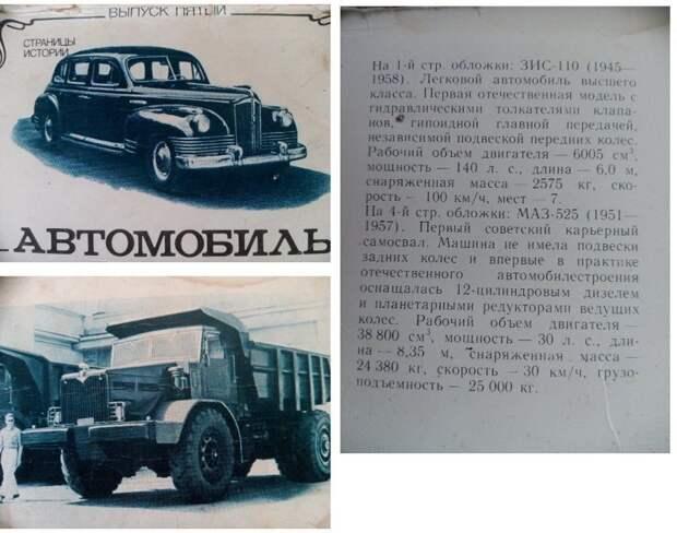 Обложка СССР, авто, история