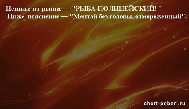 Самые смешные анекдоты ежедневная подборка №chert-poberi-anekdoty-05540603092020