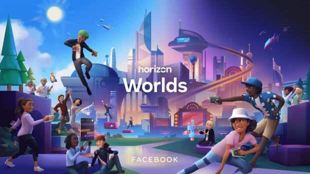 Facebook изменит название уже 28 октября. Возможно, на Horizon