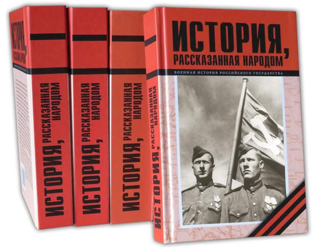 «История, рассказанная народом»: книга о людях, спасших мир от нацизма