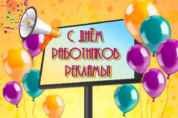 Сегодня в России отмечают День работников рекламы