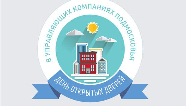 Первый в 2019 году день открытых дверей УК пройдет в Подмосковье 2 марта