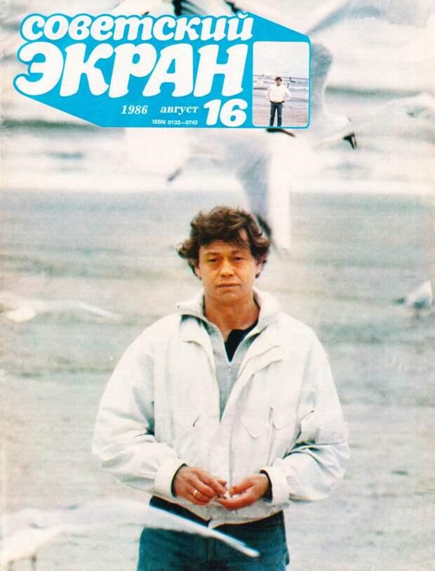 sovetskii ekran_1986_16