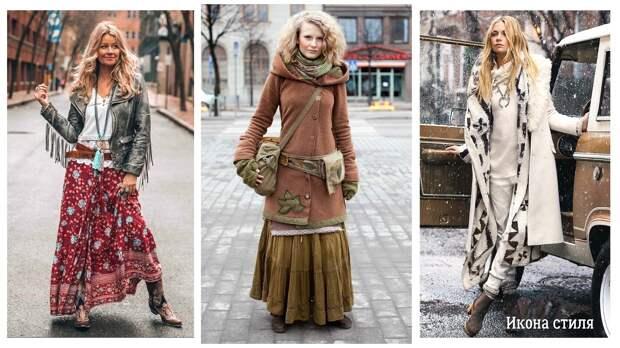 Осенний бохо стиль: что надеть, чтобы образ получился максимально стильным