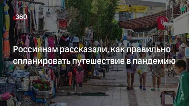 Россиянам рассказали, как правильно спланировать путешествие в пандемию