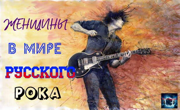 Самые популярные женщины в мире русского рока