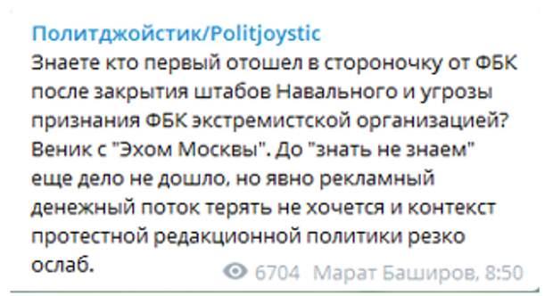 «Эхо Москвы» ловко переобулось в воздухе из-за угрозы признания ФБК Навального экстремистской организацией