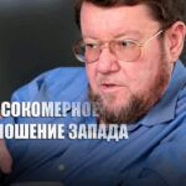 «Какого лешего?!»: Сатановский возмутился из-за высокомерного тона Запада в отношении России